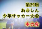 北信越各地の高校サッカー新人戦 結果掲載!