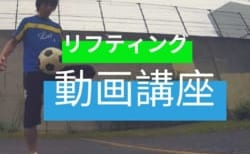 【サッカー動画でマスター】ドリブルに緩急をつける!ファルカンフェイントのやり方 初級編