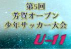 優勝はFC本郷-A! 大会結果掲載 2019年度 第78回あすなろ杯少年サッカー大会 U8の部 神奈川