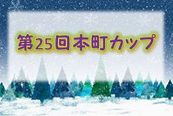 2019年度 第25回本町カップ 優勝は本町SCイエロー!神奈川