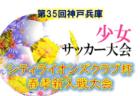 2019年度 サッカーカレンダー【奈良県】年間スケジュール一覧