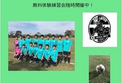 FC+plus(プラス) ジュニアユース無料体験練習会 新メンバー随時募集中!2020年度 熊本県