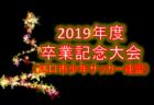 2019年度 第12回とよしんCUP 少年サッカー大会 豊田信用金庫 (愛知)  優勝は安城北部FC!