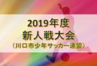 2019年度 新人戦大会(川口市少年サッカー連盟) (埼玉県) 優勝は安行東!