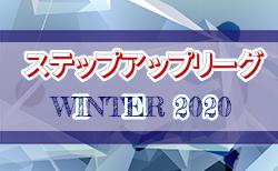 2020年度 ステップアップリーグWINTER 1/19結果掲載!次戦1/25.26!