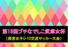 2019年度 エデュケーションカップU-11(大阪)優勝は泉大津JFC!