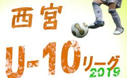 2019年度 西宮市 市内リーグ戦 後期 U-10 (兵庫県) 残り4部Aのみ 1部優勝生瀬SC!