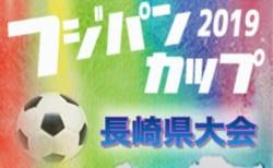 2019全労済カップ九州少年サッカー長崎県大会(フジパンカップ予選)大会情報募集!2/1.2.8開催!