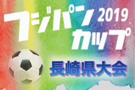 2019こくみん共済 coop 杯九州少年サッカー長崎県大会(フジパンカップ予選)優勝は国見FC!
