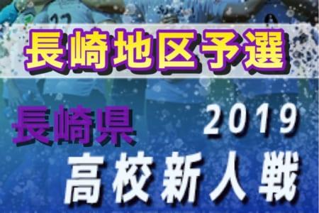 2019第54回長崎県高校サッカー新人戦 長崎地区予選 大会結果情報募集!