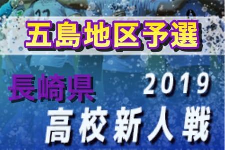 2019第54回長崎県高校サッカー新人戦 五島地区予選 大会情報募集!