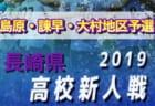 2019年度 サッカーカレンダー【鹿児島県】年間スケジュール一覧