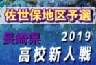 2019第54回長崎県高校サッカー新人戦 長崎地区予選 12/15開幕!