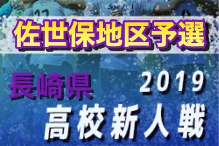 2019第54回長崎県高校サッカー新人戦 佐世保地区予選 大会結果情報募集!