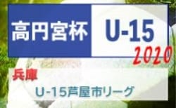 U-15芦屋市リーグ2019-2020 兵庫 結果の情報提供お待ちしています