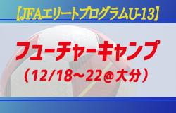 メンバー・スケジュール発表!【2019JFAエリートプログラムU-13】フューチャーキャンプ(12/18~22@大分)
