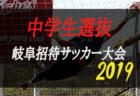 JA全農杯チビリンピック2020小学生8人制サッカー大会(U-11)【三島地区予選】(大阪)12/21結果速報!