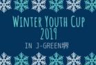 2019年度 兵庫県ルーキーリーグ(U-13サッカーリーグ)12/29判明分結果 1部優勝はパスィーノ!未判明3試合の情報提供お待ちしています