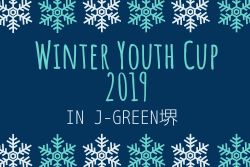J-Green堺 Winter Youth Cup/ウィンターユースカップ 2019(大阪) Part2優勝は桃山学院高!