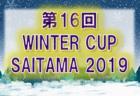 【GAMBA CUP U-10追加】大阪府12月カップ戦情報【随時更新中】
