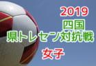 2019年度周南市サッカー協会4種U-10リーグ (山口県)12/14 結果情報お待ちしています!
