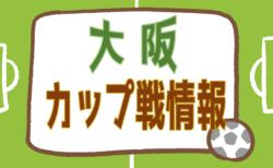 【大阪市サッカー連盟4年生大会・AVANTI CUP4年生大会追加】大阪府12月カップ戦情報【随時更新中】