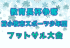 全道フットサル選手権2020 U-12の部 苫小牧地区予選(北海道)12/22情報お待ちしています!