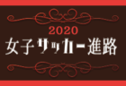 【関西エリア】2020年度女子サッカー進路・第28回高校女子サッカー選手権 選手出身チーム&中学情報一覧
