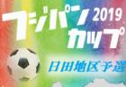 高円宮杯U-18サッカーリーグ2019 OFAリーグ 2部入替戦結果掲載!大分 1/7開催