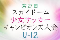 2019年度 第27回スカイドーム少女サッカーチャンピオンズカップU12(秋田県)優勝は秋田TC!