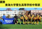 北海道・東北地区の今週末のサッカー大会・イベント情報【12月14日(土)、12月15日(日)】