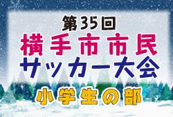 2019年度 第35回横手市市民サッカー大会 小学校の部(秋田県)12/28開催!情報おまちしています