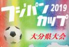 2020Blue Wave winter league(ウインターリーグ)九州+山口 1/25結果速報!