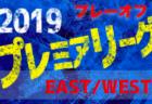 高円宮杯JFA U-18サッカープレミアリーグ2019プレーオフ 組合せ決定!12/13.15開催