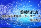 がんばれSSS!第43回全日本U-12サッカー選手権大会 山口県代表・SSS FC 紹介