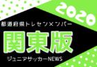 【関東版】都道府県トレセンメンバー2020 情報お待ちしています!