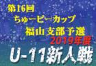愛媛ユナイテッドFC ジュニアユース クラブ説明会12/18他 体験練習会 毎週月・水・金開催 2020年度 愛媛県