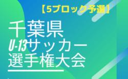 2019年度 千葉県ユース(U-13)サッカー選手権大会  5ブロック予選  1/18結果速報!情報お待ちしています