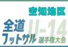 全道フットサル選手権2020 U-12の部 根室地区予選(北海道)優勝はFC中標津A!