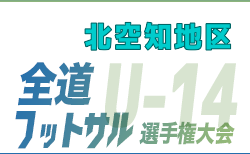 全道フットサル選手権2020 U-14の部 北空知地区予選(北海道)日程情報お待ちしています!