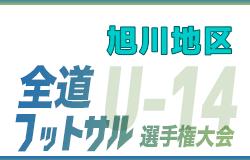 全道フットサル選手権2020 U-14の部 旭川地区予選(北海道)優勝は旭川緑が丘中学校!