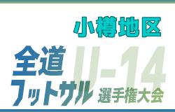 全道フットサル選手権2020 U-14の部 小樽地区予選(北海道)優勝はレガリスプリメーラ!