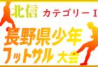 2019年度 第11回きのくにカップU-12(和歌山県開催) 優勝は野田FC!