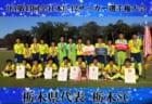 【東海エリア】2020年度女子サッカー進路・第28回高校女子サッカー選手権 選手出身チーム&中学情報一覧
