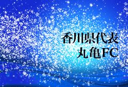 がんばれ丸亀FC!第43回全日本U-12サッカー選手権大会 香川県代表・丸亀FC紹介