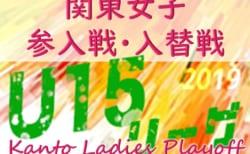 2019年度 関東U-15女子サッカーリーグ大会 参入戦・入替戦 栃木SCL残留、ザスパクサツ群馬L参入決定!!