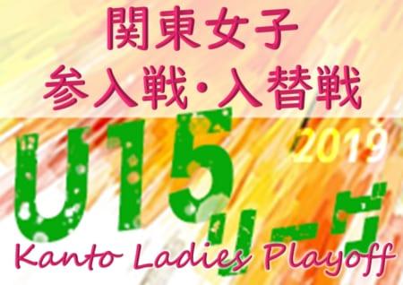 2019年度 関東U-15女子サッカーリーグ大会 参入戦・入替戦 1/26入替戦結果速報!情報をお待ちしています!