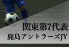2019年度高円宮杯 JFA U-18サッカーリーグ愛媛県リーグ 結果掲載!