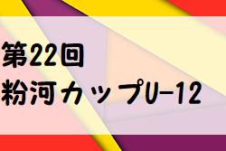 2019年度 第22回 粉河カップU-12大会(和歌山県開催) 12/14,15結果速報!