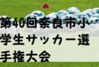 2019年度 神奈川県高校サッカー新人大会 横浜地区予選 市立桜丘と日大が第3シード!第4シード全4校、関東大会県二次予選出場全20校決定!! 情報ありがとうございます!